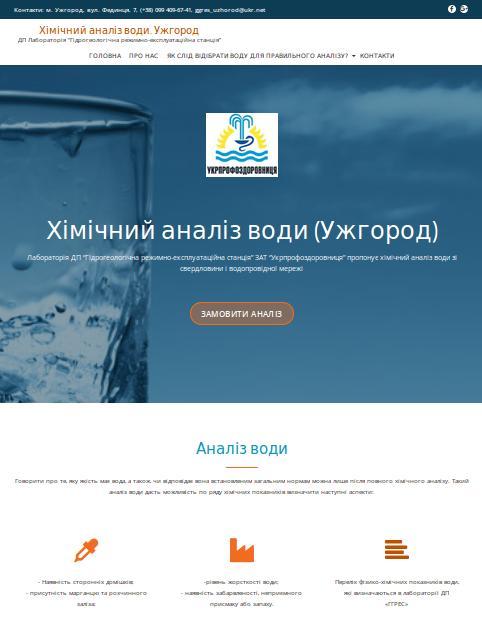 """Новий сайт: ДП Лабораторія """"Гідрогеологічна режимно-експлуатаційна станція"""""""