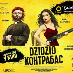 Dzidzio контрабас - комедія варта перегляду