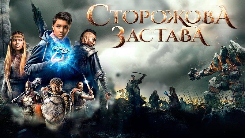 Фільм Сторожова застава